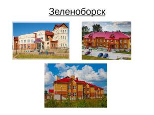 Зеленоборск