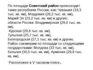 По площади Советский район превосходит такие республики России, как: Чувашия