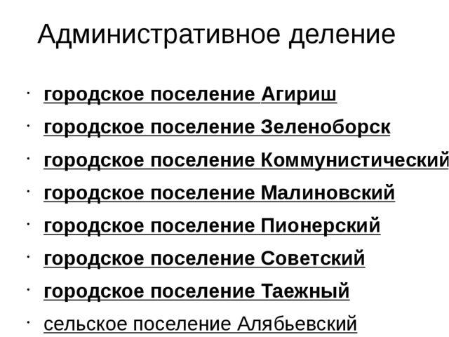 Административное деление городское поселение Агириш городское поселение Зелен...