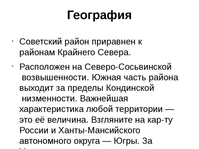 География Советский район приравнен крайонам Крайнего Севера. Расположен на...
