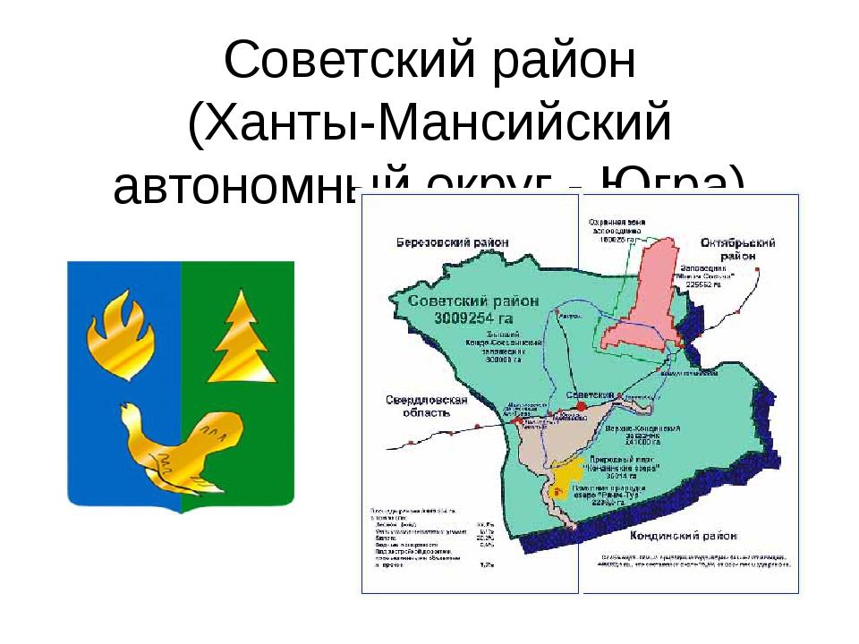 Советский район (Ханты-Мансийский автономный округ - Югра)