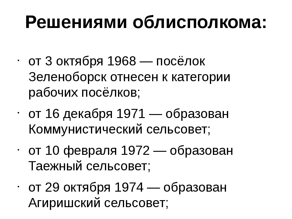 Решениями облисполкома: от3 октября1968— посёлокЗеленоборскотнесен к кат...