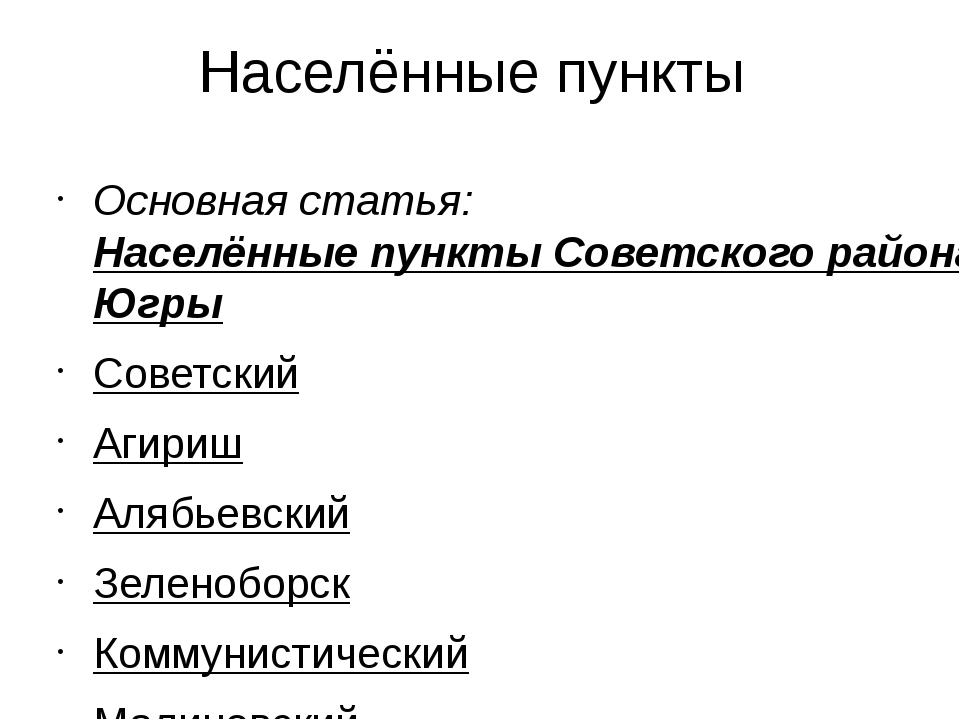 Населённые пункты Основная статья:Населённые пункты Советского района Ханты-...