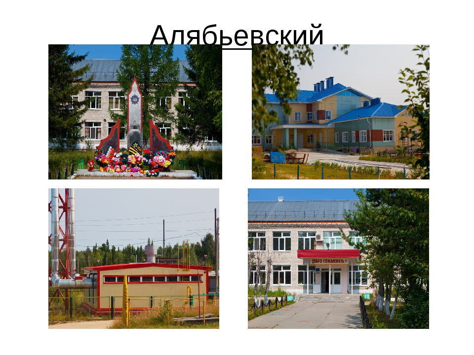 Алябьевский