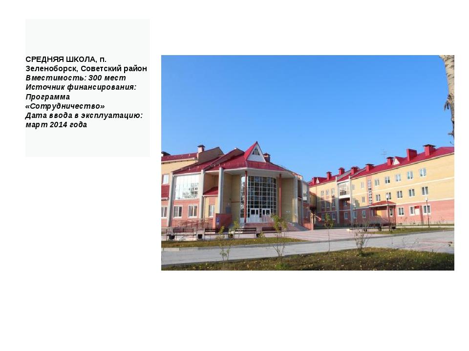 СРЕДНЯЯ ШКОЛА, п. Зеленоборск, Советский район Вместимость: 300 мест Источни...