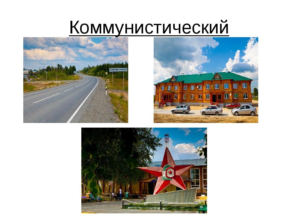 Коммунистический