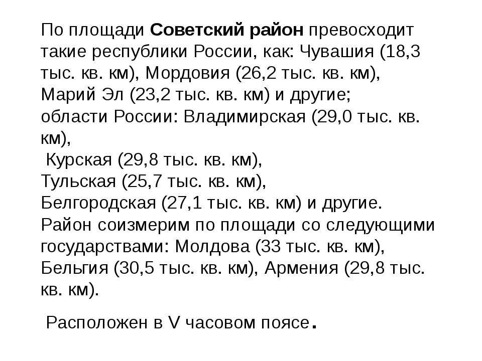 По площади Советский район превосходит такие республики России, как: Чувашия...