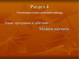 Раздел 4 Наша программа в действии ! Можем научить Реализация плана действий