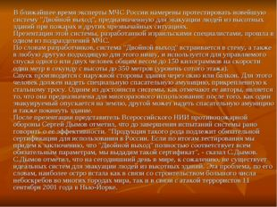 В ближайшее время эксперты МЧС России намерены протестировать новейшую сис