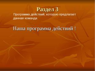 Раздел 3 Наша программа действий ! Программа действий, которую предлагает дан