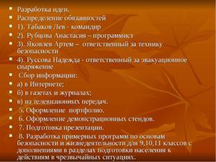 Разработка идеи. Распределение обязанностей 1). Табаков Лев - командир 2). Ру