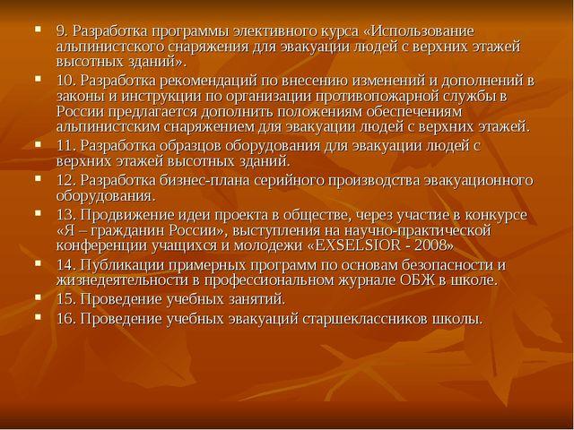 9. Разработка программы элективного курса «Использование альпинистского снаря...