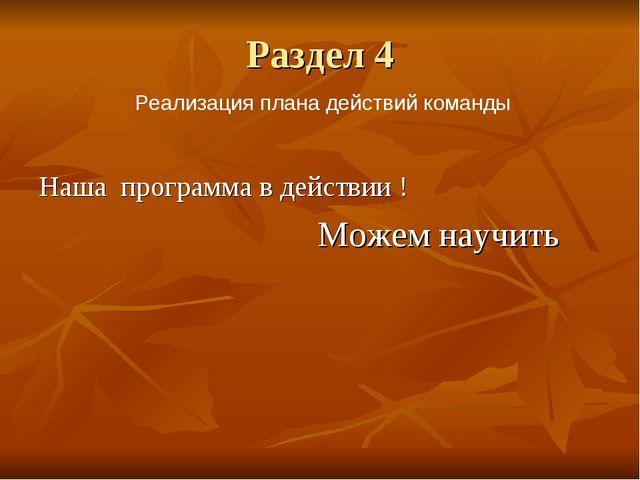 Раздел 4 Наша программа в действии ! Можем научить Реализация плана действий...