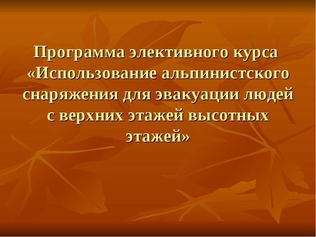 Программа элективного курса «Использование альпинистского снаряжения для эва...
