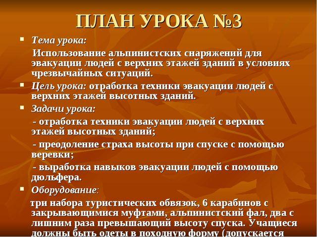 ПЛАН УРОКА №3 Тема урока: Использование альпинистских снаряжений для эвакуаци...