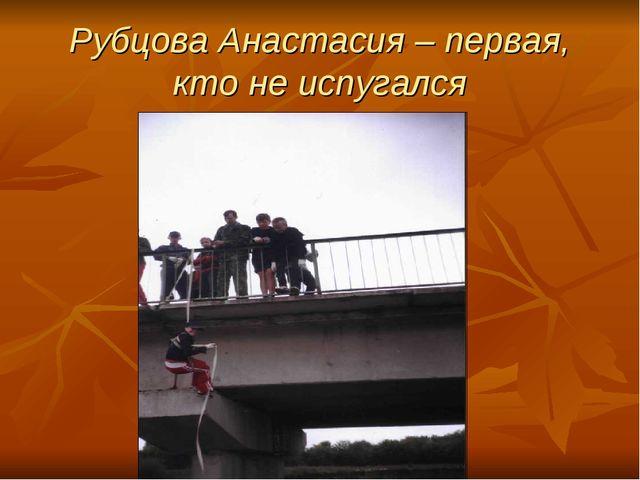 Рубцова Анастасия – первая, кто не испугался
