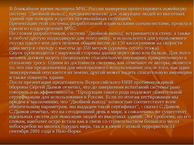 В ближайшее время эксперты МЧС России намерены протестировать новейшую сис...