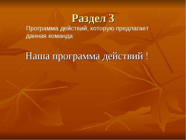 Раздел 3 Наша программа действий ! Программа действий, которую предлагает дан...