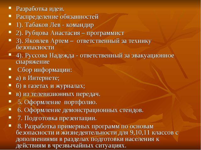 Разработка идеи. Распределение обязанностей 1). Табаков Лев - командир 2). Ру...