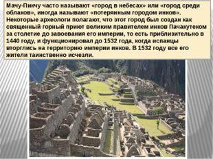 Мачу-Пикчу часто называют «город в небесах» или «город среди облаков», иногда