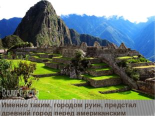 Именно таким, городом руин, предстал древний город перед американским истори