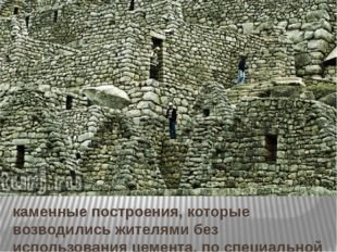 каменные построения, которые возводились жителями без использования цемента,