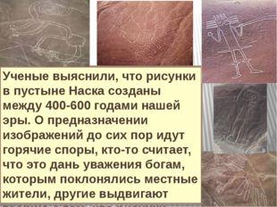 Ученые выяснили, что рисунки в пустыне Наска созданы между 400-600 годами наш