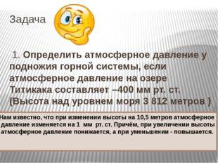 Задача 1. Определить атмосферное давление у подножия горной системы, если атм