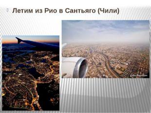 Летим из Рио в Сантьяго (Чили)