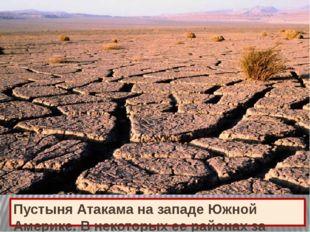 Пустыня Атакама на западе Южной Америке. В некоторых ее районах за последние