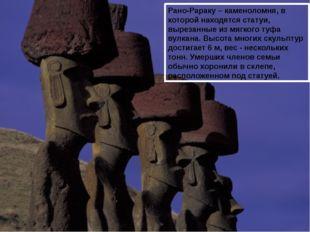 Рано-Рараку – каменоломня, в которой находятся статуи, вырезанные из мягкого