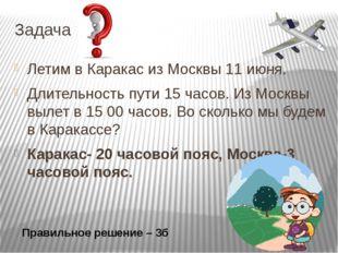 Задача Летим в Каракас из Москвы 11 июня. Длительность пути 15 часов. Из Моск
