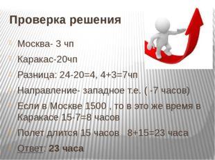 Проверка решения Москва- 3 чп Каракас-20чп Разница: 24-20=4, 4+3=7чп Направле
