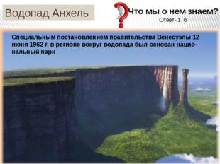 Водопад Анхель Специальным постановлением правительства Венесуэлы 12 июня 196