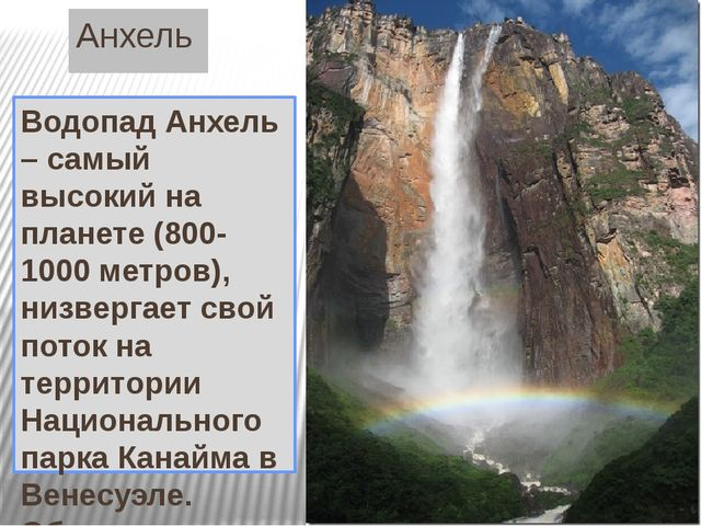 Анхель Водопад Анхель – самый высокий на планете (800-1000 метров), низвергае...