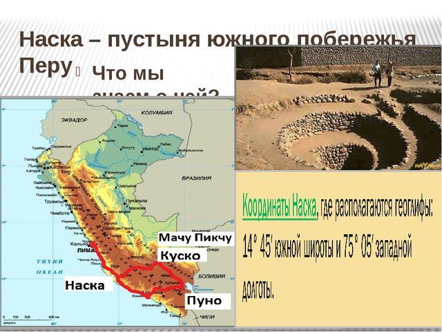 Наска – пустыня южного побережья Перу Что мы знаем о ней? Ответ- 1б