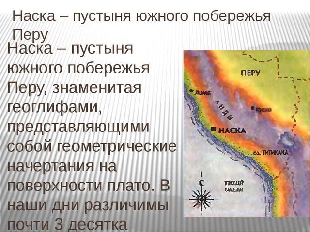 Наска – пустыня южного побережья Перу Наска – пустыня южного побережья Перу,...