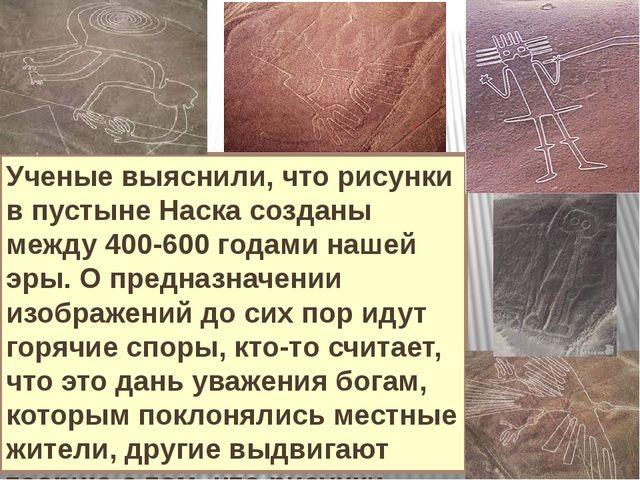 Ученые выяснили, что рисунки в пустыне Наска созданы между 400-600 годами наш...