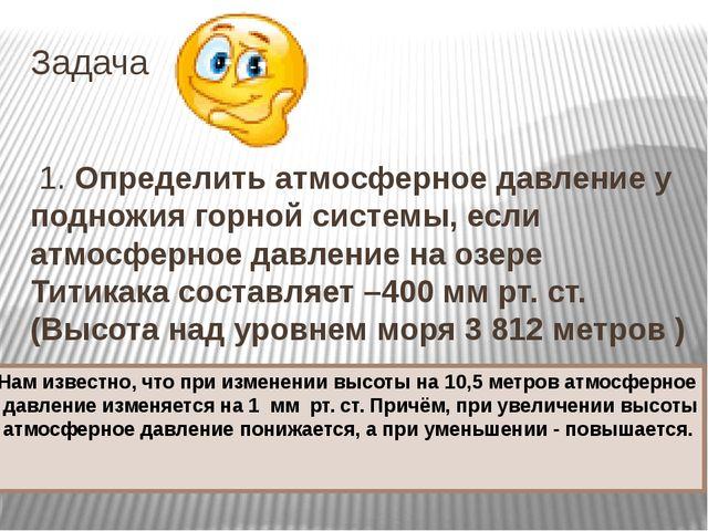 Задача 1. Определить атмосферное давление у подножия горной системы, если атм...