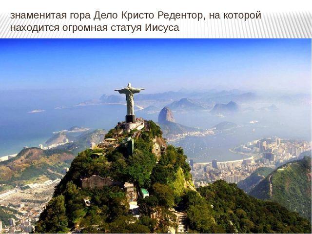 знаменитая гора Дело Кристо Редентор, на которой находится огромная статуя Ии...
