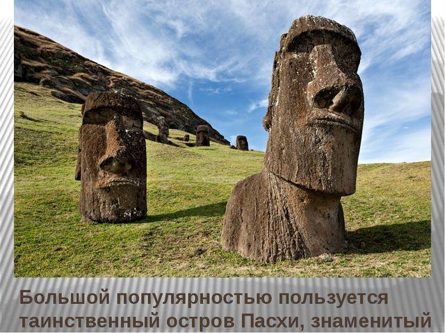 Большой популярностью пользуется таинственный остров Пасхи, знаменитый своими...