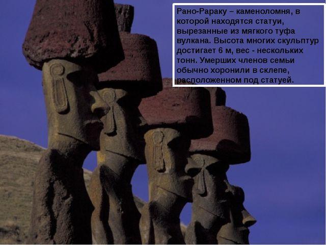 Рано-Рараку – каменоломня, в которой находятся статуи, вырезанные из мягкого...