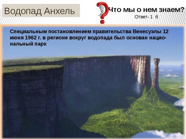 Водопад Анхель Специальным постановлением правительства Венесуэлы 12 июня 196...