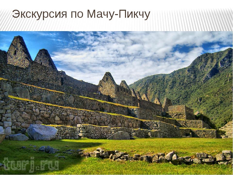 Экскурсия по Мачу-Пикчу