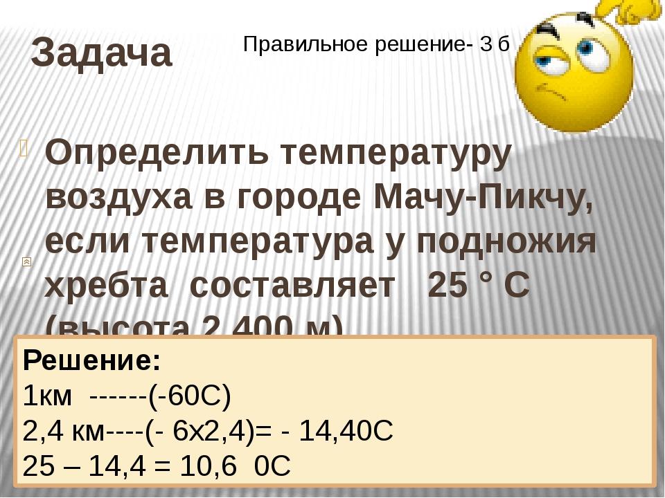 Задача Определить температуру воздуха в городе Мачу-Пикчу, если температура у...