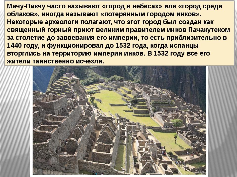 Мачу-Пикчу часто называют «город в небесах» или «город среди облаков», иногда...