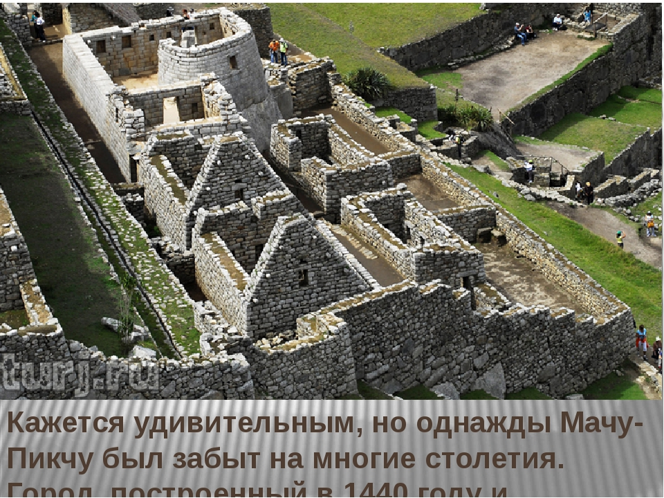 Кажется удивительным, но однажды Мачу-Пикчу был забыт на многие столетия. Го...