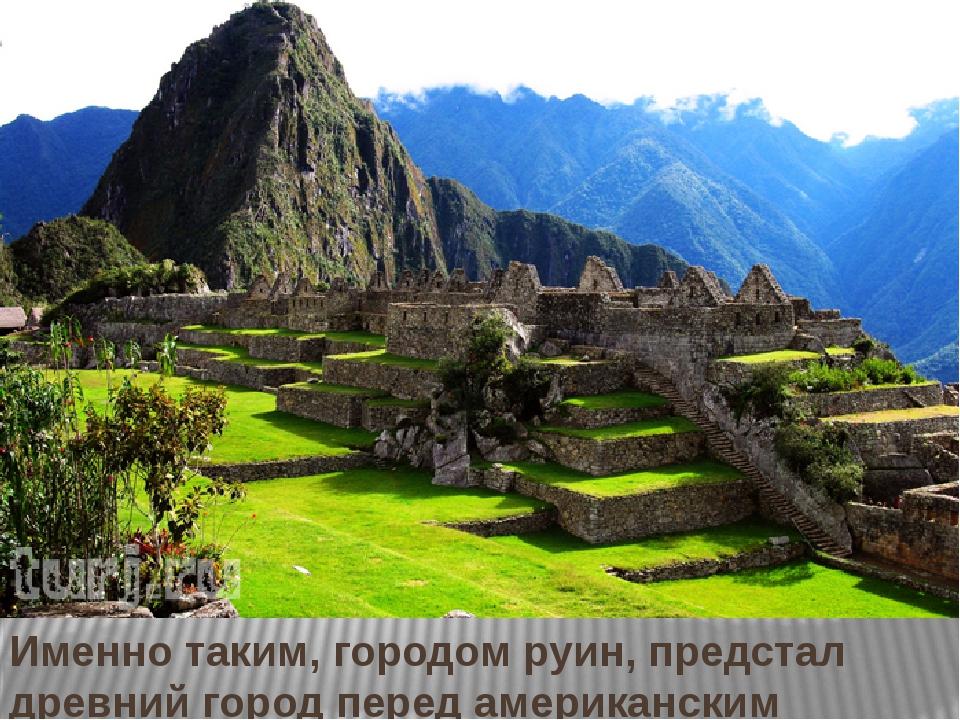 Именно таким, городом руин, предстал древний город перед американским истори...