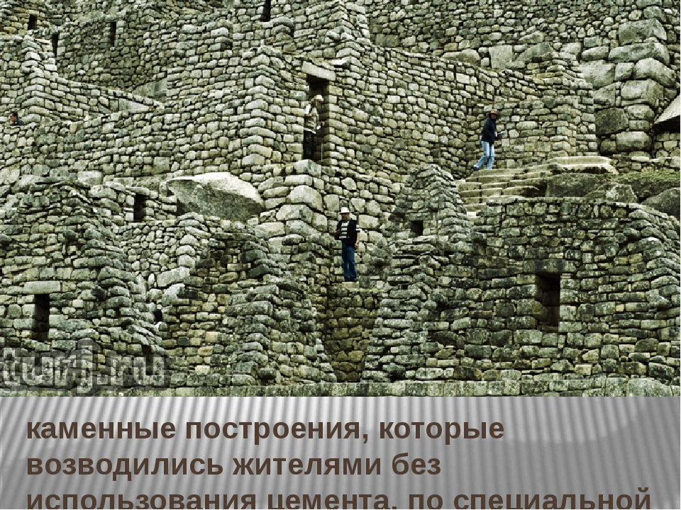 каменные построения, которые возводились жителями без использования цемента,...