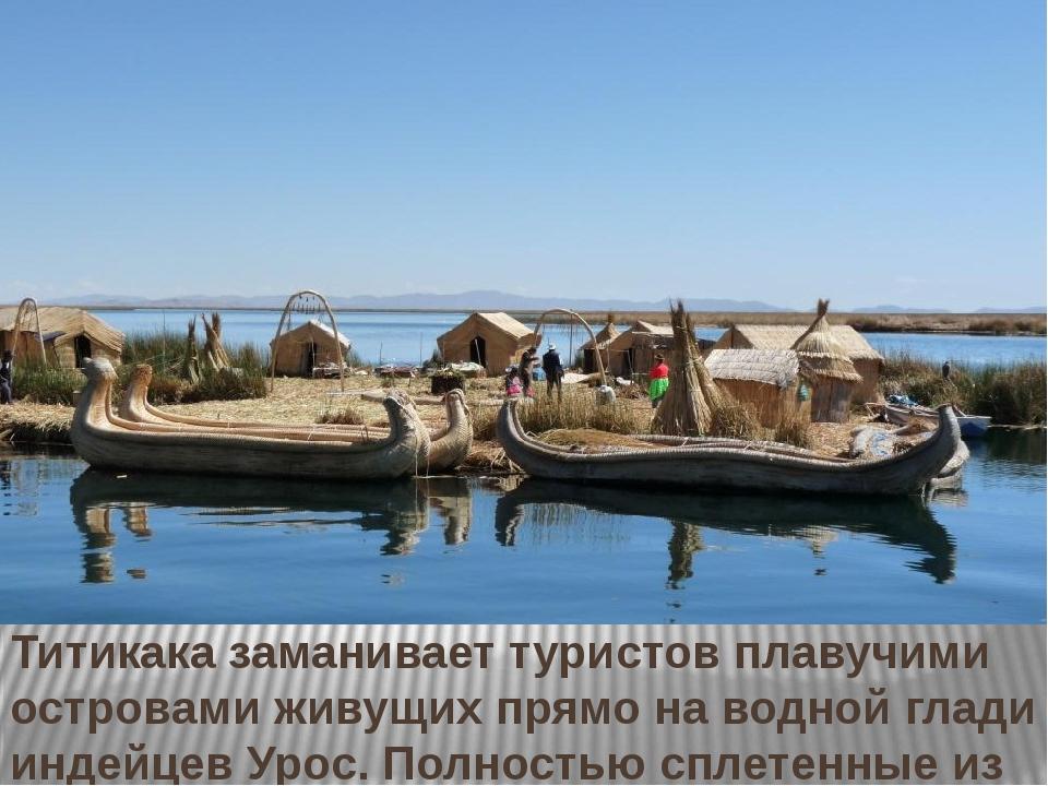 Титикака заманивает туристов плавучими островами живущих прямо на водной гла...